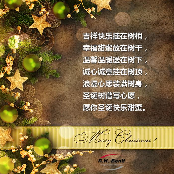 베니프 크리스마스.jpg